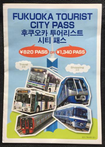 Fukuoka City Pass_Soulstir1