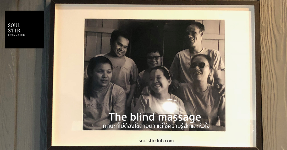 the blind therapist in Massage shop